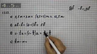 Упражнение 1333. Вариант А. Б. В. Г. Математика 6 класс Виленкин Н.Я.