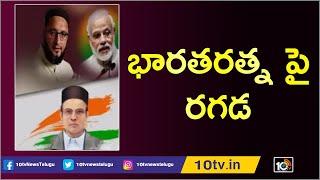 భారతరత్న పై రగడ | Controversy on Bharat Ratna Award to Veer Savarkar | BJP vs Congress  News