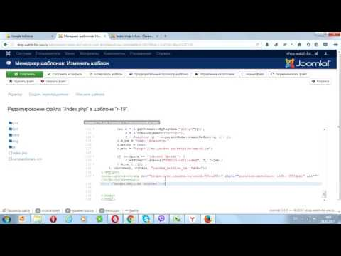 Установка счетчика посещаемости Яндекс Метрика на сайты Joomla 3 и Joomla 2 5
