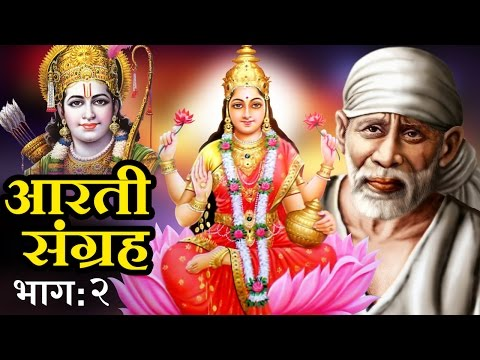 Aarti Sangrah - Marathi Devotional Song - Part 2