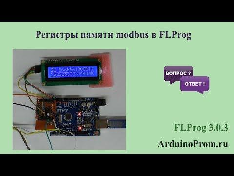 Регистры памяти Modbus в FLProg