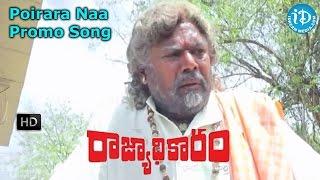 Download lagu Rajyadhikaram Movie Poirara Naa Song Promo R Narayana Murthy MP3