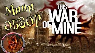 This War of Mine (Мини обзор) my war (скачать Торрент) 2