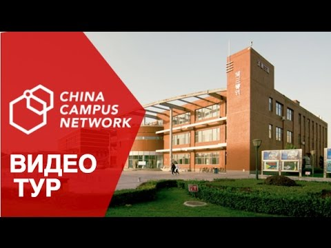 Capital University of Economics and Business видео тур China Campus Network eng
