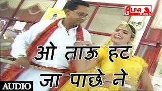 Tau Hatja Thodo Pache Ne Rajasthani Song
