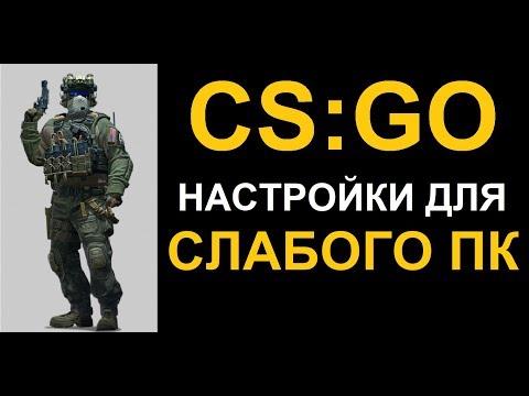 Настройки для слабого ПК CS GO Counter Strike Global Offensive Danger Zone