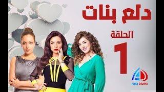 دلع بنات الحلقة 1  - مي عز الدين - كندة علوش - ريم البارودي - سعد الصغير