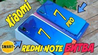 Redmi Note 7 VS Redmi Note 7 PRO. ГЛАВНЫЕ ОТЛИЧИЯ И ЧТО ЛУЧШЕ ВЗЯТЬ?!!! Сравнение.