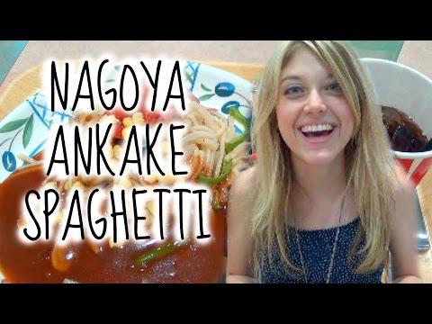 Nagoya Port: Ankake Spaghetti ~ 名古屋港あんかけスパゲティー