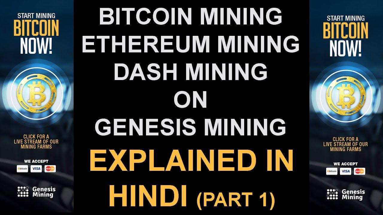 Bitcoin Mining, Ethereum, Dash for Indians - Genesis Mining in Hindi - 300%  Profits