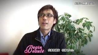 Begin Beaute(Microbubble導入店舗)