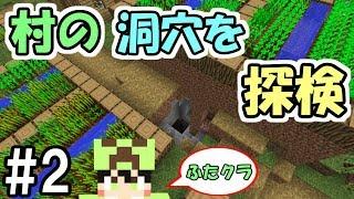 【ふたクラ】#2 村にあった洞穴に入ってみた! ~ふたばのマインクラフト~【マイクラ実況】