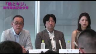 2016年6月7日 岡山シティミュージアムにて行いました 映画「桃とキジ」...