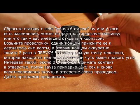 HTC EVO 3D JuopunutBear S-OFF + ROOT