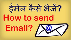 How to Send an E-mail? Email kaise bheje? ईमेल कैसे भेजें? Hindi video