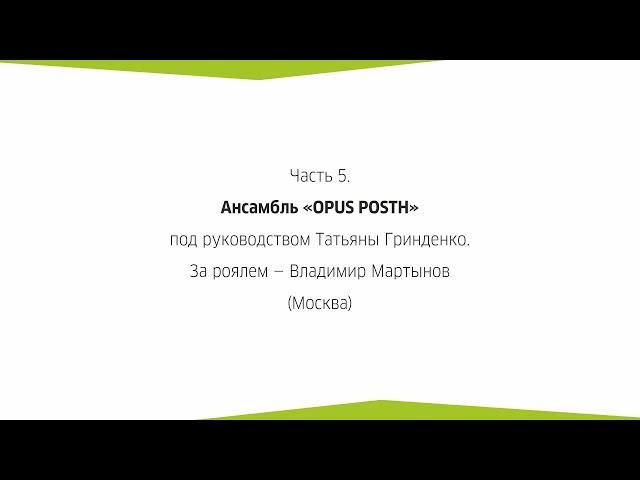Фестиваль Opus 52 (фильм А. Успенского). Часть 5. Opus Posth.