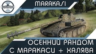 Осенний рандом с Маракаси + халява (СТРИМ) World of Tanks