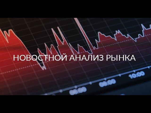 Новостной анализ рынка 2020.03.10