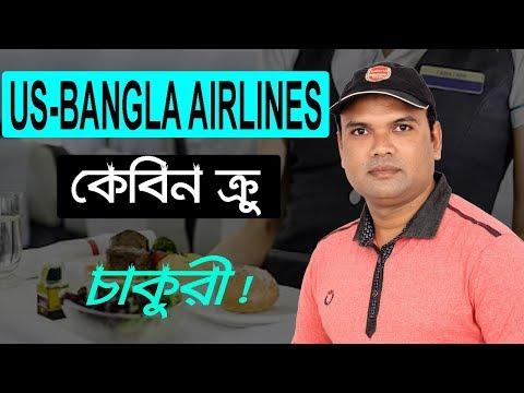 US BANGLA Airlines Cabin Crew Job Application[ইউএস বাংলা এয়ারলাইন্সে কেবিন ক্রু হিসেবে চাকুরী]