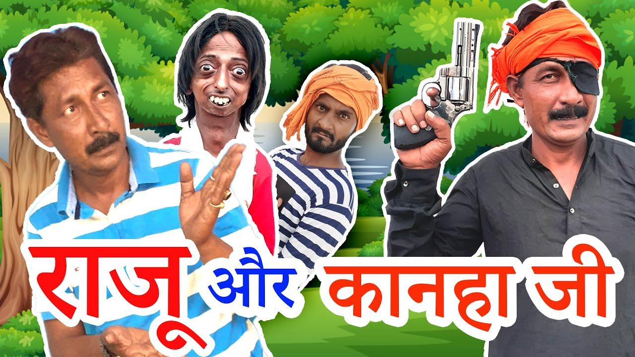 RAJU AUR KANHA JI | राजू और कान्हा जी | khandeshi daaku ki Comedy@S P Khandeshi Comedy