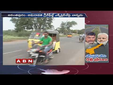Central Government Neglects Amaravati–Anantapur Expressway   ABN Telugu