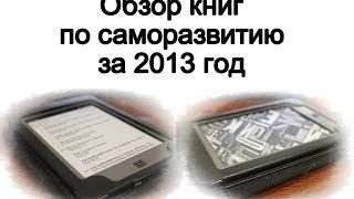 Обзор книг по саморазвитию за 2013 год