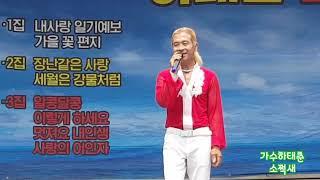 가수하태춘 *소쩍새 노래소이정/AKDK showTV/하태춘콘서트
