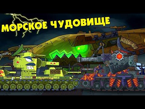 Морское Чудовище атакует - Мультики про танки