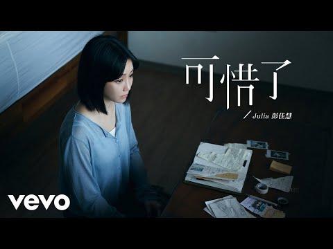 彭佳慧 Julia Peng - 《可惜了 It's a Pity》Official MV - 東森戲劇台「Penthouse上流社會」片尾曲