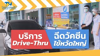 Drive-Thru ฉีดวัคซีนไข้หวัดใหญ่ โรงพยาบาลธนบุรี2