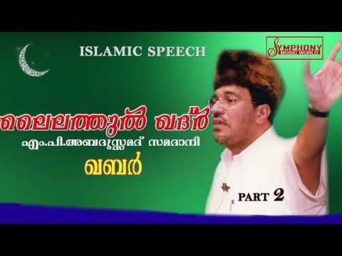 LAILATHUL KHADAR PART 2 |ഖബർ | Abdussamad Samadani Latest Islamic Speech 2016 |