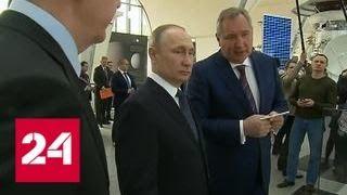 """Путин побывал в """"Космосе"""" на ВДНХ и рассказал о сверхтяжелой ракете - Россия 24"""