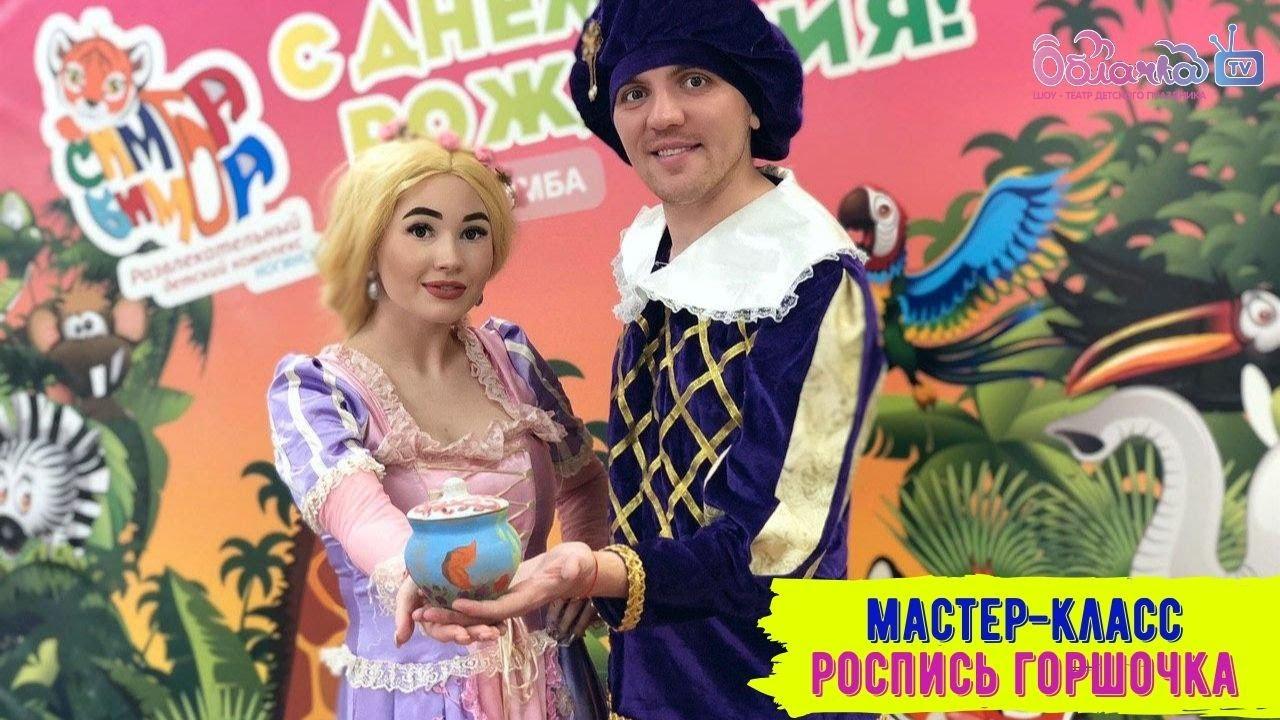Мастер-класс «Роспись горшочка» с Принцессой Рапунцель и ...