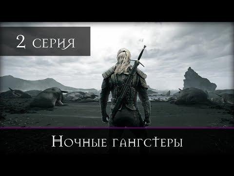 """Ведьмак - 2 серия """"Ночные гангстеры"""""""