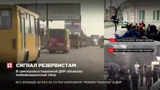 В ДНР объявлен мобилизационный сбор резервистов
