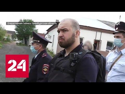 Как оренбургская ОПГ расправлялась с коммерсантами - Россия 24
