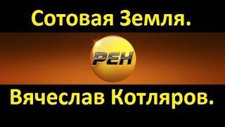 Луна дала ответ (35 часть): «РЕН ТВ VS Котляров»