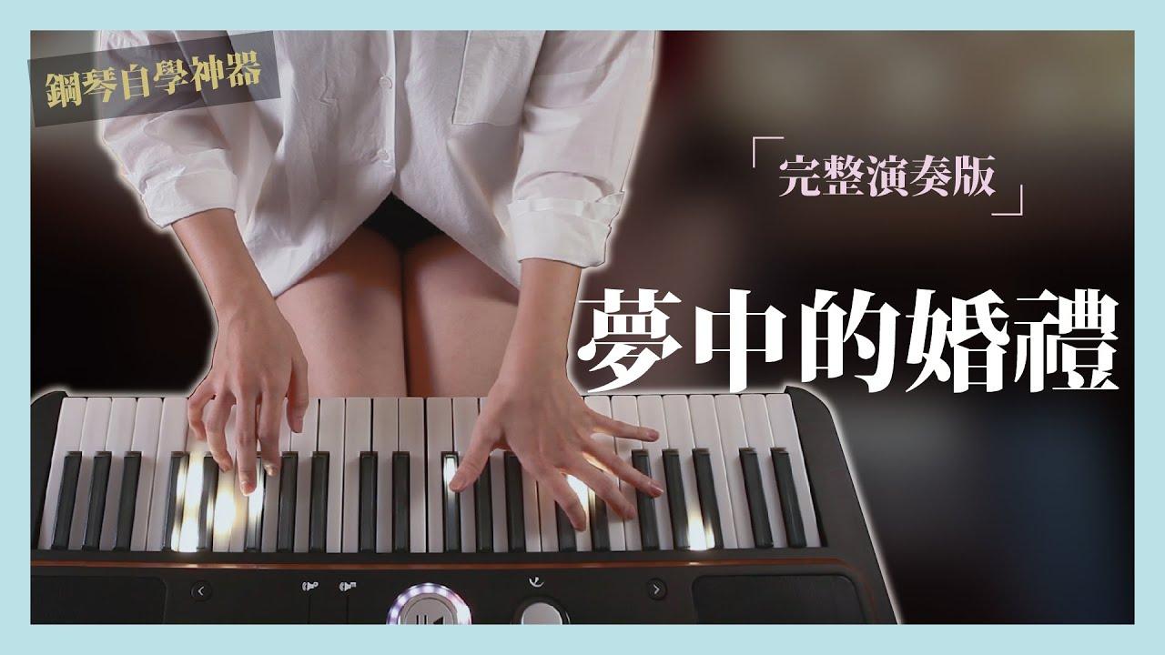 夢中的婚禮 鋼琴演奏|零基礎彈鋼琴 也能輕鬆自學的學琴神器‼️|  完整演奏版