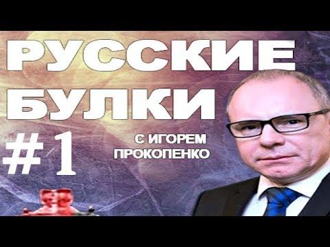 проверка русские булки с игорем прокопенко емкость Элгад Полимер