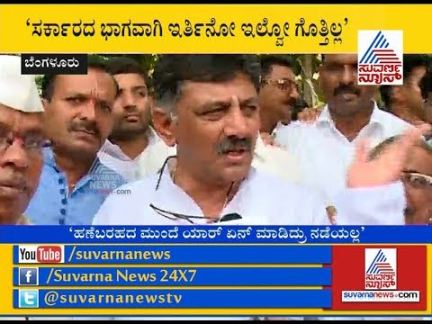 I Don't Know Whether I Would Be Part Of Government Says DK Shivakumar