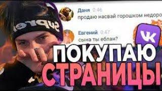 FEOFILOV И XJEM, ПОКУПКА СТРАНИЦ ВК, НАРЕЗКА СО СТРИМА