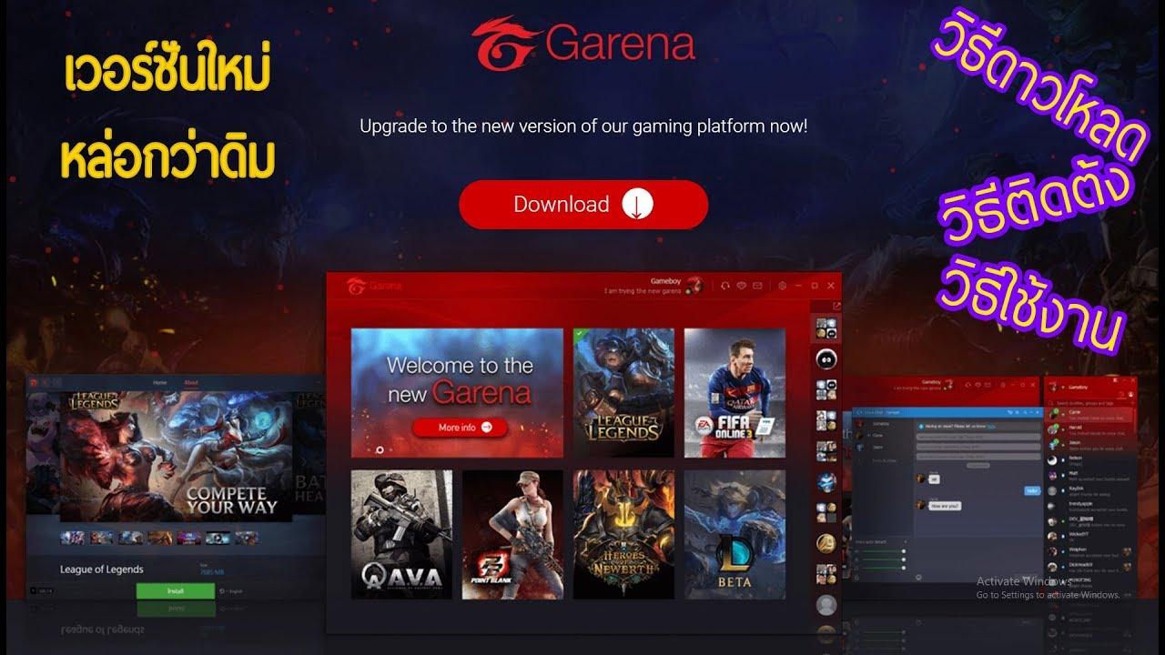 garena download