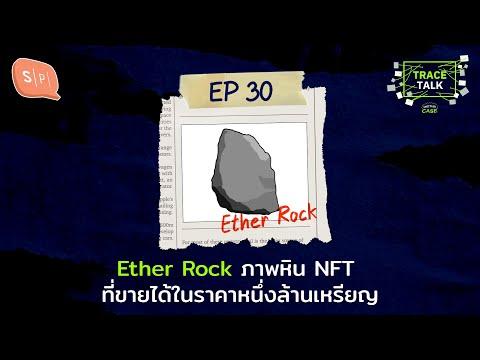 Ether Rock ภาพหิน NFT ที่ขายได้ในราคาหลายล้านเหรียญ   Trace Talk EP30