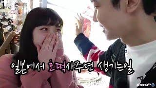 한국남자가 일본에서 호떡 사주면 생기는일! 텐션100% 너무 귀여운 일본소녀들!!