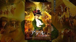 アデル/ファラオと復活の秘薬(吹替版) thumbnail