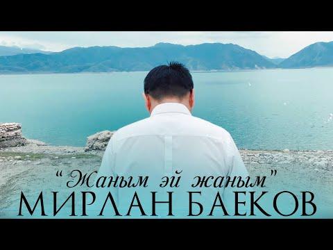 Мирлан Баеков - Жаным эй жаным Жаны