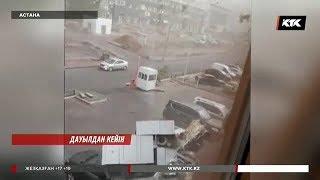 Алапат дауыл Астананың астаң-кестеңін шығарды