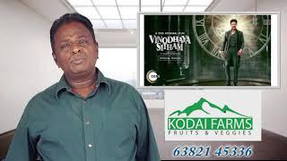 VINODHAYA SITHAM Review - Tamil Talkies