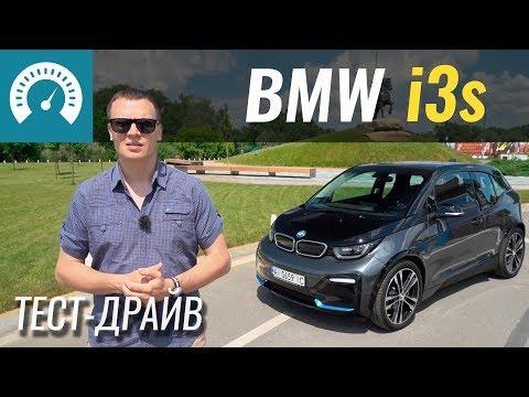 Самый странный BMW? Тест-драйв БМВ I3s