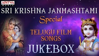 sri-krishna-janmashtami-special-songs-from-telugu-films-telugu-popular-devotional-jukebox